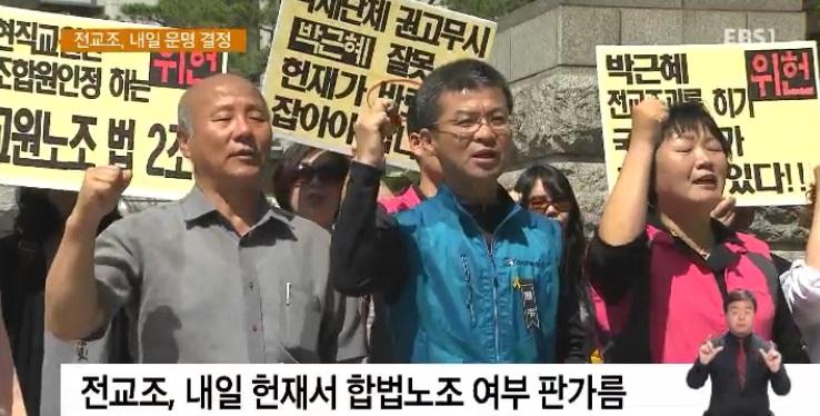 '합법노조' 유지되나‥내일 전교조 운명의 날