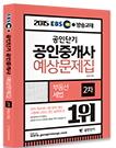 2015 EBS 공인중개사 예상문제집 2차 - 부동산세법