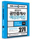 2015 EBS 공인중개사 예상문제집 1차 - 민법 및 민사특별법