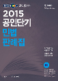 2015 EBS 공인중개사 민법판례집
