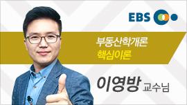 2015 공인중개사_부동산학개론 핵심요약