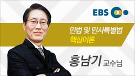 2015 공인중개사 민법 및 민사특별법_핵심이론