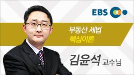 2015 공인중개사 부동산세법_핵심요약