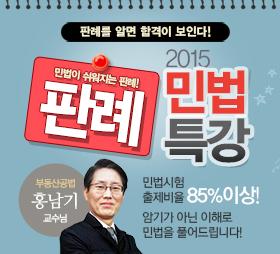2015 최신 민법판례특강