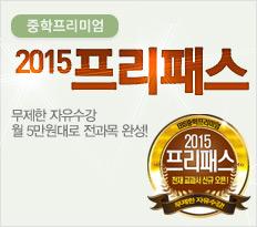 EBS 중학프리미엄 2015 프리패스 무제한 자유수강 영어 수학 라인업보강 월 5만원대로 전과목 완성!