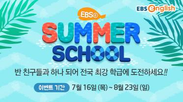 Summer Schedule Event