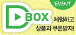 2015 EIDF 국제다큐영화제 D-box 런칭 이벤트