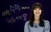 이런 수학 처음이지 OT_시리즈24