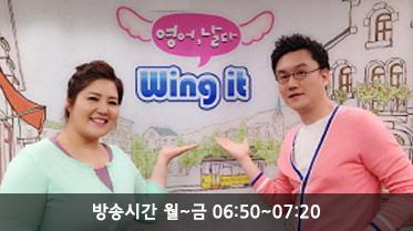 영어날다! Wing it