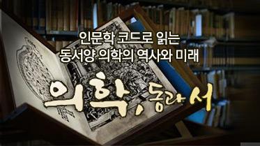 인문학 코드로 읽는 동서양 의학의 역사와 미래,의학,동과 서
