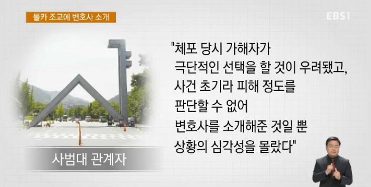 [단독] 서울대, 몰카 조교에 변호사 소개 논란