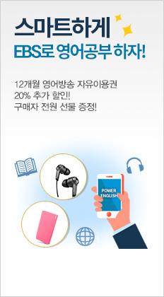스마트하게 EBS로 영어공부 하자! 12개월 영어방송 자유이용권 20% 추가 할인! 구매자 전원 선물 증정!