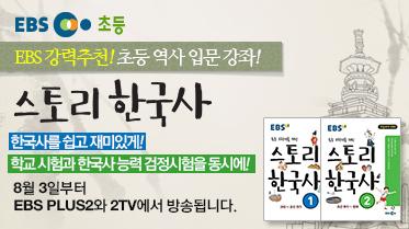 EBS 초등 스토리 한국사
