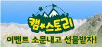 EBS 캐릭터 캠핑장 <캠스토리>로 여름휴가 떠나자!