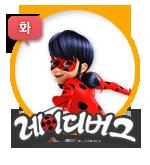 레이디 버그_2017봄신규