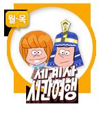 세계사 시간 여행_2015가을신규