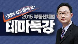 2015 부동산세법 테마특강