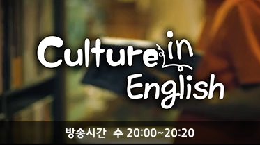 Culture in English