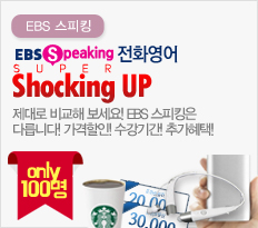 EBS 스피킹-전화영어 SUPER Shocking UP 제대로 비교해 보세요! EBS스피킹은 다릅니다! 가격할인 UP! 수강기간 UP! 추가혜택 UP! only 100명 선착순 한정