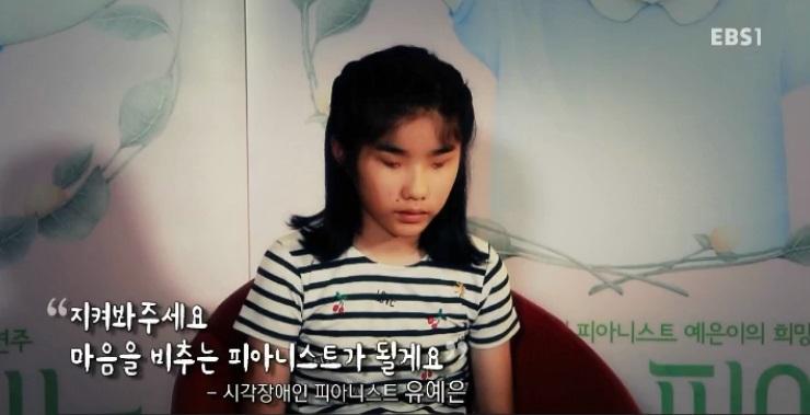 시각장애 소녀, 예은이의 기적