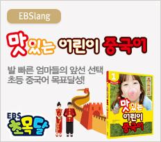 EBSlang-맛있는 어린이 중국어 화급과정 수강생 모집 중! 발 빠른 엄마들의 앞선 선택 초등 중국어 목표달성