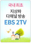 다채널방송 EBS2TV(2/9)