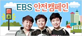 EBS 안전캠페인