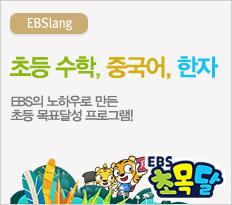 EBSlang-초목달 수학, 중국어, 한자 EBS의 노하우로 만든 초등 전문 학습프로그램! 창의수학 맛있는 어린이 중어어 천하무적 한자