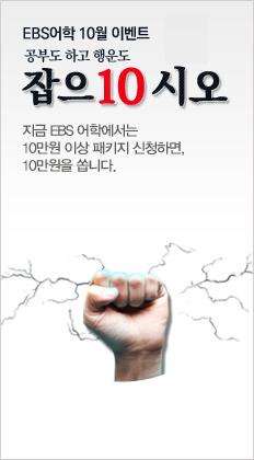 EBS 어학 10월 이벤트 공부도 하고 행운도 잡으10시오 지금 EBS 어학에서는 10만원 이상 패키지 신청하면, 10만원을 쏩니다