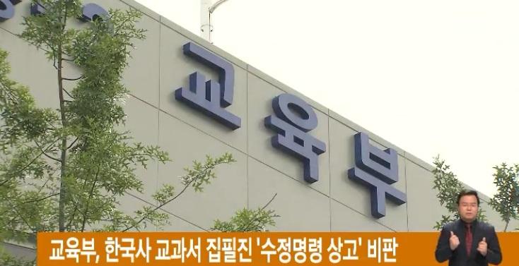 교육부, 한국사 교과서 집필진 '수정명령 상고' 비판