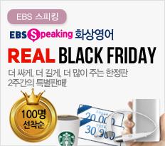 EBS 스피킹-화상영어 REAL BLACK FRIDAY 2주간의 특별판매! 더 싸게, 더 길게, 더 많이 주는 한정판 REAL BLACK FRIDAY!  Only 100명 선착순한정