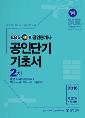 2016 EBS 공인중개사 2차 기초서