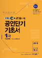 2016 EBS 공인중개사 1차 기초서