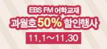 15년 하반기 EBS 과월호 50%할인 이벤트