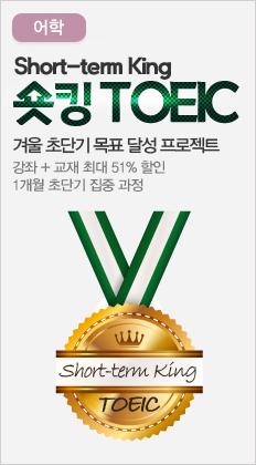 어학-Shot-term King 숏킹 TOEIC 겨울 초단기 목표 달성 프로젝트 강좌+교재 최대 51%할인 1개월 초단기 집중 과정