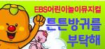 방귀대장 뿡뿡이 뮤지컬 홍보