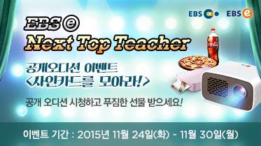 EBSe Next Top Teacher 공개오디션 사인카드 이벤트