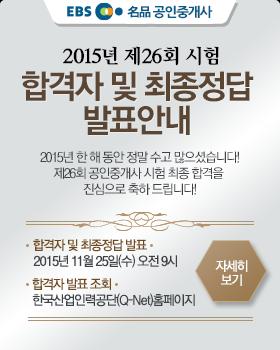 2015 합격자발표 배너