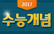 2017 수능개념
