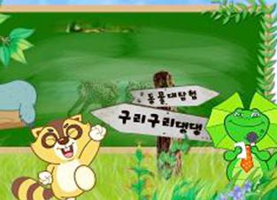 Animal Adventures Guriguri Daengdaeng