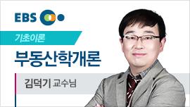2016 공인중개사 부동산학개론