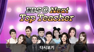EBSe Next Top Teacher
