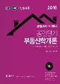 2016 EBS 공인중개사 부동산학개론 1차 기본서