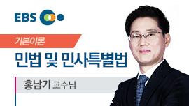 2016 공인중개사 민법및민사특별법 기본이론