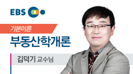 2016 공인중개사 부동산학개론 기본이론