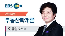 2016 공인중개사 부동산학개론 기본이론(이영철)