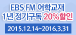 EBS 어학 교재 정기구독 20% 할인 이벤트