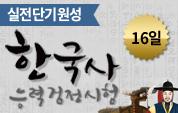 실전단기원성,한국사 등력검정시험, 16일