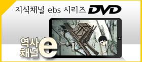 역사채널 EBS시리즈 DVD