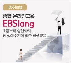 EBSlang 종합 온라인교육 EBSlang 영어,제2외국어,수학,한자,한국사 등 조등부터 성인까지 전 생애주기에 맞춘 평생교육